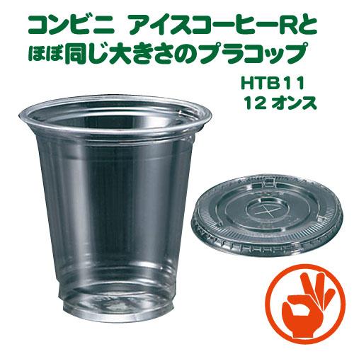 コンビニアイスコーヒーRと同じ大きさ 12オンスプラコップ本体蓋セット100枚HTB11 使い捨て ジュースコップ ペットコップ 交換無料 ジュースカップ 業界No.1 プラカップ プラコップ