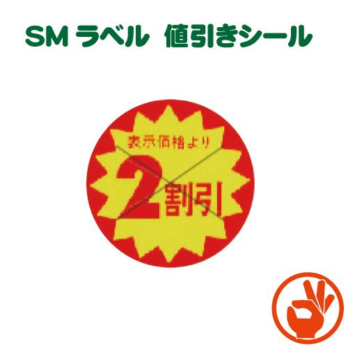 送料無料 SMラベル 3G-42 2割引き 貼り替え防止用切り込み入り 割引シール 買い物 即出荷 10500枚入り 値引きシール