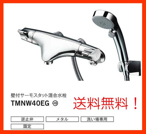 TOTO 浴室用シャワー サーモスタット混合水栓 TMNW40EG エアインクリックシャワー(めっき) 取付工事可能