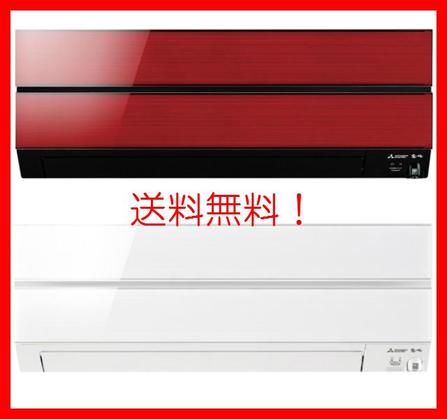 三菱 MITSUBISHI エアコン 霧ヶ峰 日本製 MSZ-AXV2217 10畳 エアコン 送料無料 取付工事可能