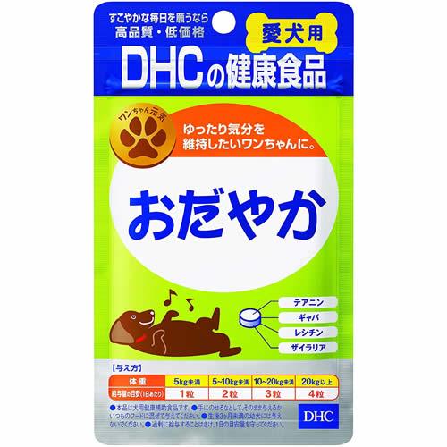 ゆったり気分を維持したいワンちゃんに 日本正規代理店品 クーポン配布中 送料無料 ネコポス 登場大人気アイテム DHC 愛犬用 ペット ワンちゃん おだやか 60粒