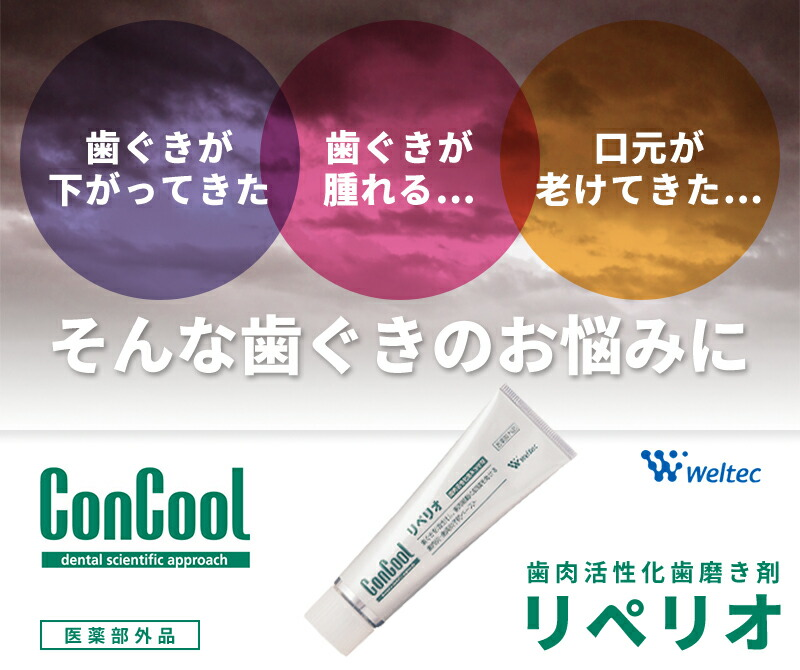 Weltec ConCool 牙龈按摩剂 80g