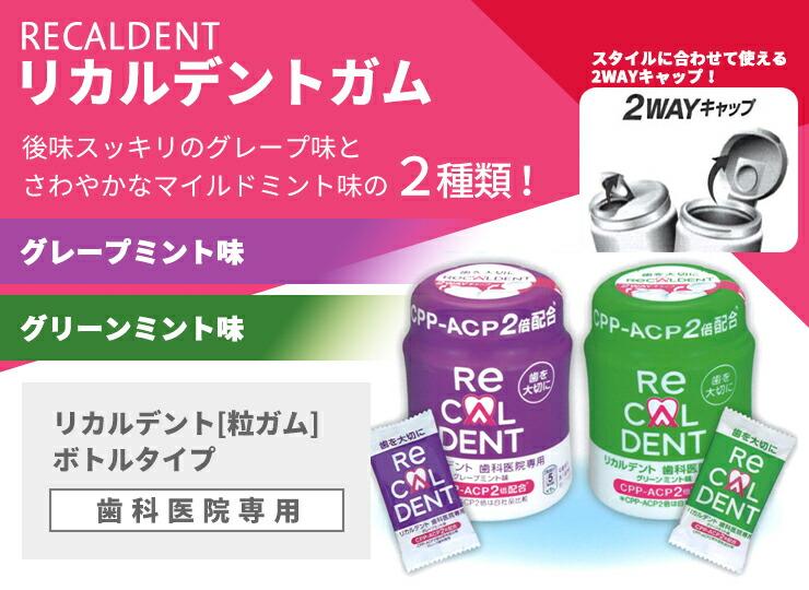 Recaldent 粒口香糖瓶 140 g 6 本書設置類型