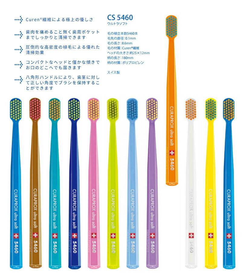 库拉索岛感应卡 Curaprox 超细纤维刷毛的牙刷超柔软 CS5460 1 这支牙刷,牙刷