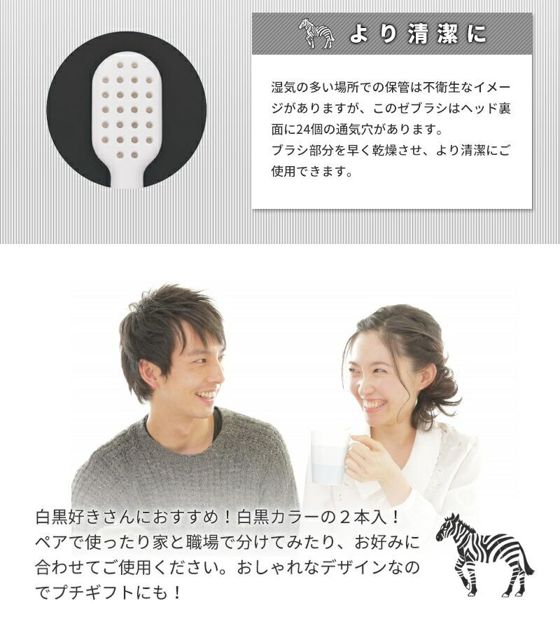 Ci医学的牙齿burashizeburashi(ZEBRUSH)2条装牙刷/牙刷