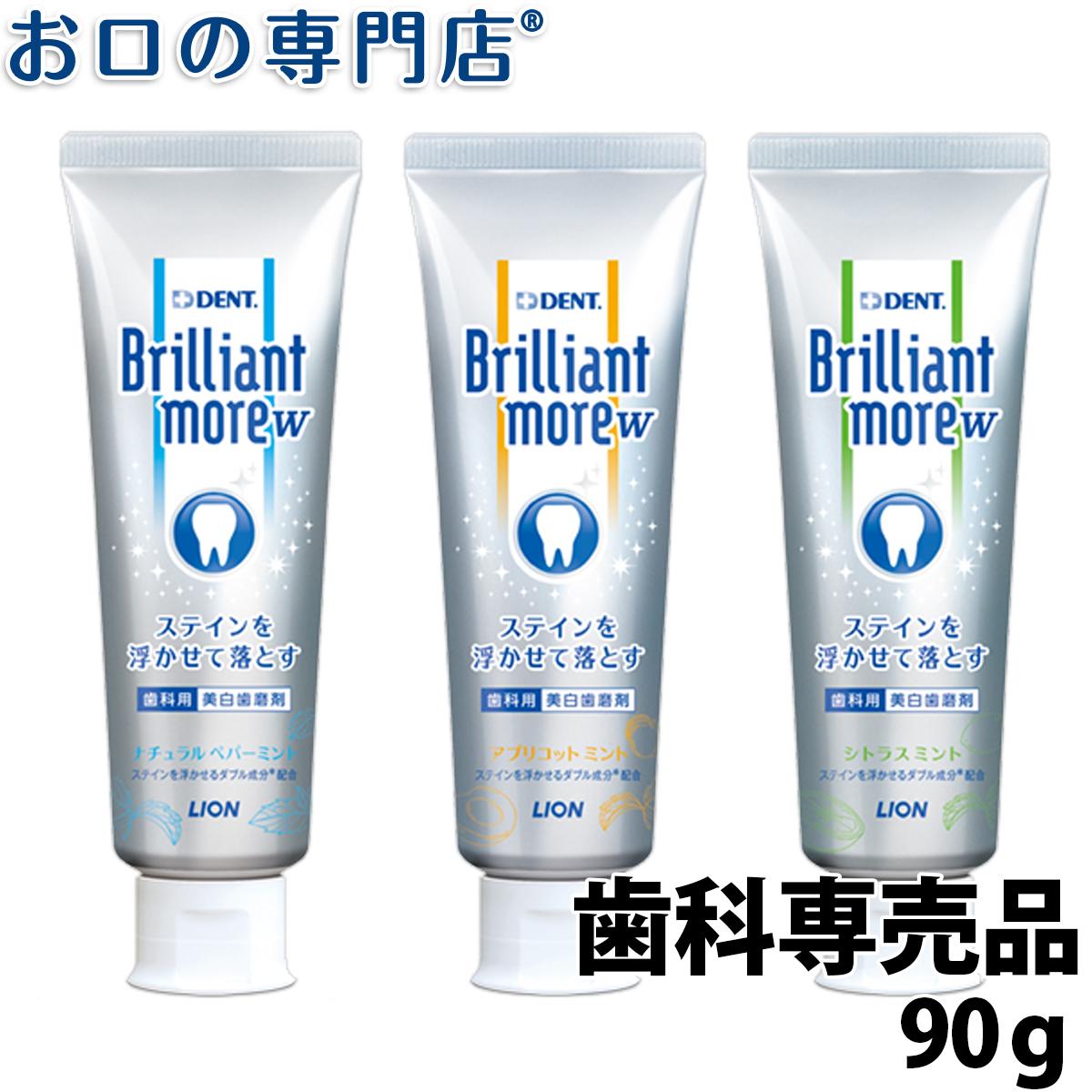 獅子 ブリリアントモア 90 克美白牙膏 ◆ ◆