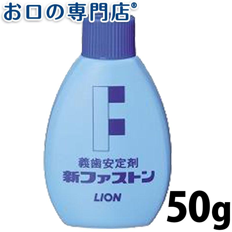 狮王 新Faston 义齿安定剂 50g