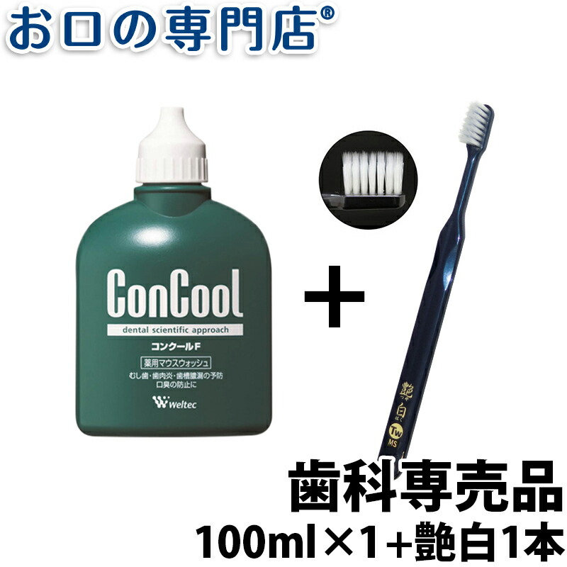 Weltec ConCoolF 浓缩型漱口水100ml /Weltec concool 漱口 / 漱口水 口臭预防