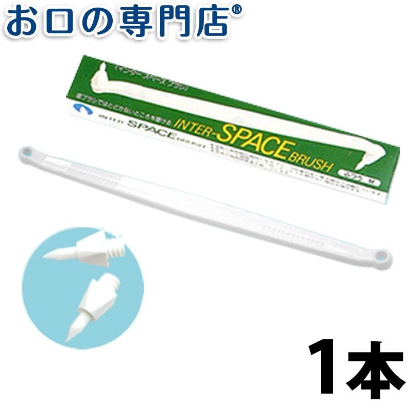 1 間隙刷牙刷、 牙刷
