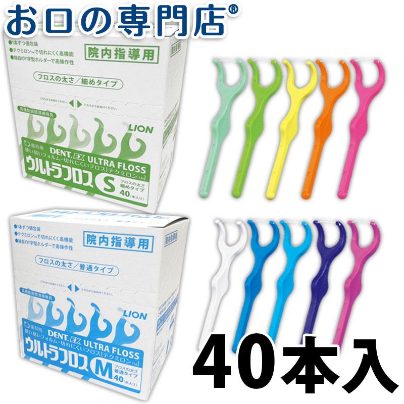 【あす楽】ライオン デントEX ウルトラフロス 40本入 ホルダー付き 衛生的な個包装 LION DENT.EX 歯科専売品