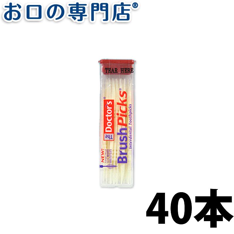 医生牙缝精选 40 件