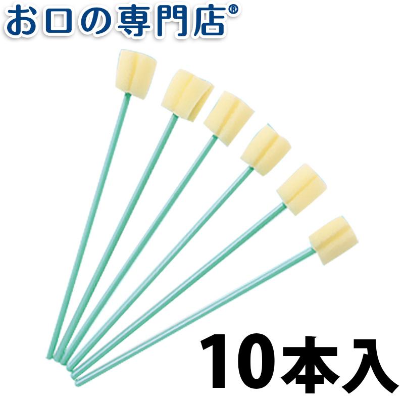 【あす楽】JMスポンジブラシ10本入 歯科専売品 【メール便OK】