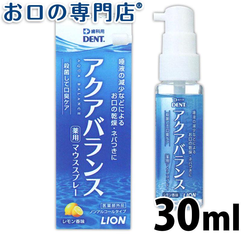 狮王 AQUA BALANCE 口腔保湿喷雾