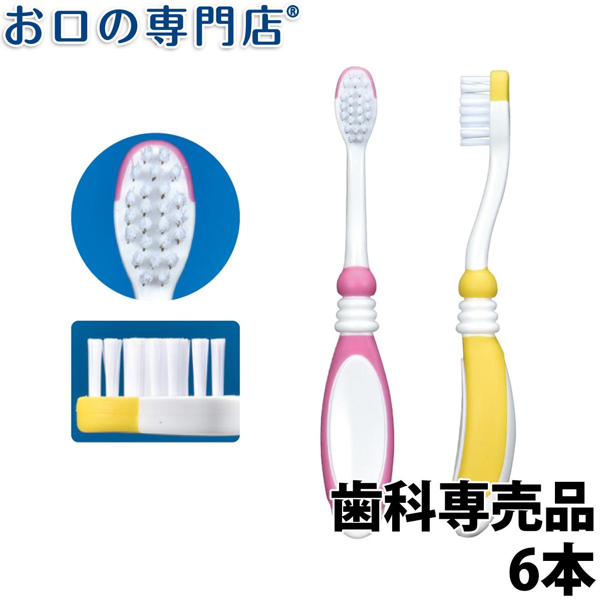 超激得SALE 2~6歳 子供用歯ブラシ 買い取り フラット毛 握りやすい 遊び磨き デュポン繊維 メール便送料無料 Ci キッズ 6本 歯科専売品 S 歯ブラシ リセラ やわらかめ