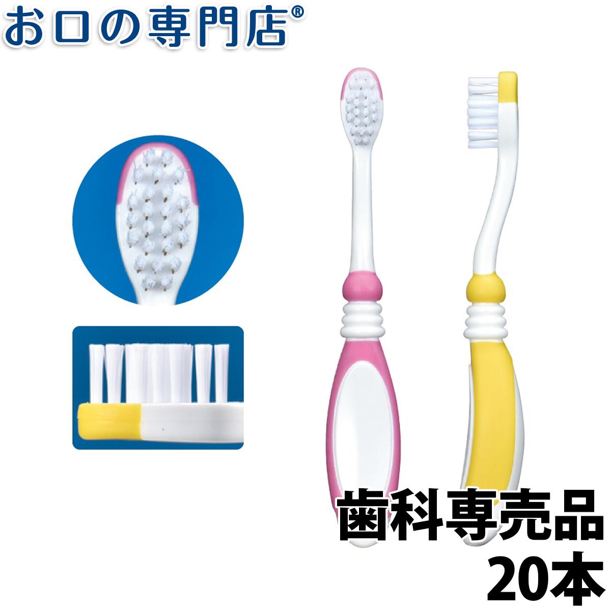 2~6歳 子供用歯ブラシ フラット毛 握りやすい 遊び磨き デュポン繊維 メール便送料無料 Ci 歯ブラシ 買い取り やわらかめ 20本 キッズ 買取 S リセラ 歯科専売品