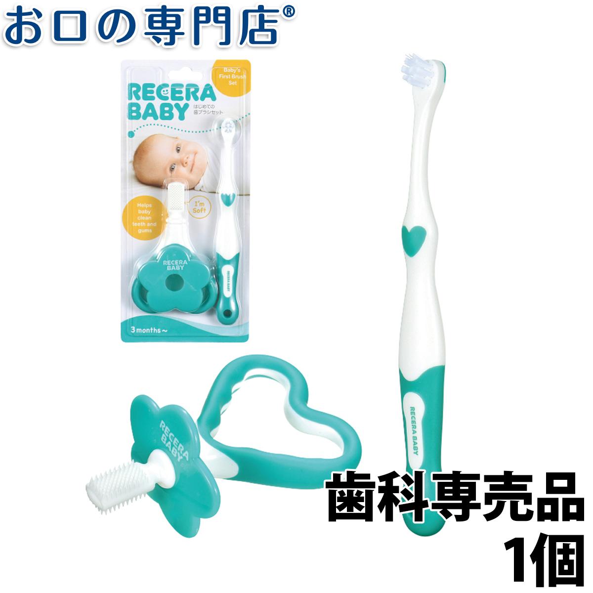 はじめて 3ヶ月~ 乳児 子供用歯ブラシ シリコン マッサージ 予約販売 やわらかい ポイント5倍 メール便送料無料 歯科専売品 クーポン リセラベビー はじめての歯ブラシセット 1個 Ci 販売期間 限定のお得なタイムセール