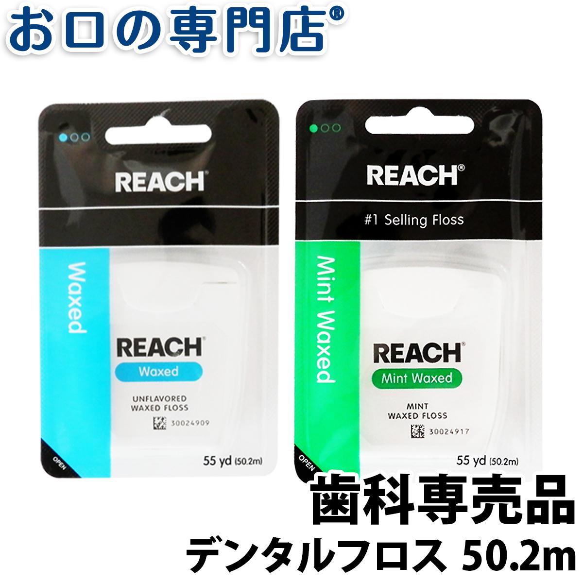 【200円OFFクーポンあり】REACH(リーチ)デンタルフロス 55ヤード(50.2m)  歯科専売品【メール便OK】