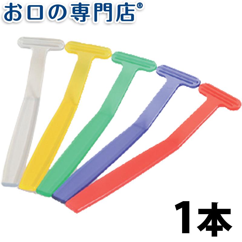 【あす楽】舌クリーナー 1本 歯科専売品 【メール便OK】