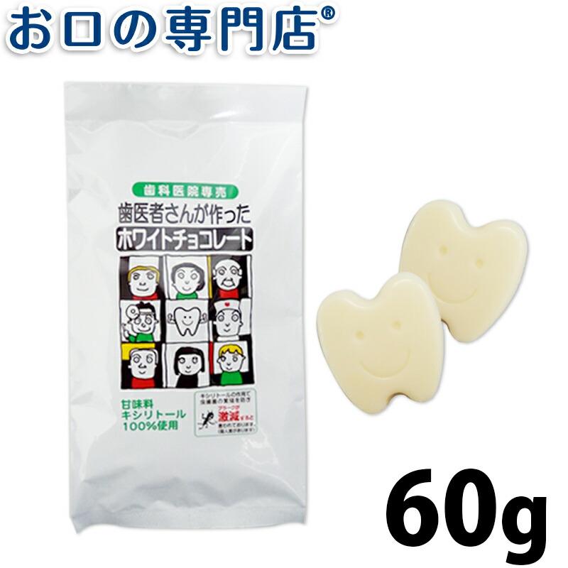 【あす楽】【残りわずか】歯医者さんが作ったホワイトチョコレート 60g 歯科専売品