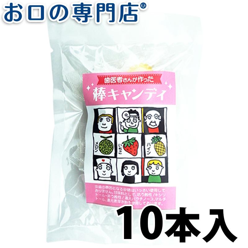 【対象商品2セット以上購入でメール便】歯医者さんが作った棒キャンディ 10本 歯科専売品