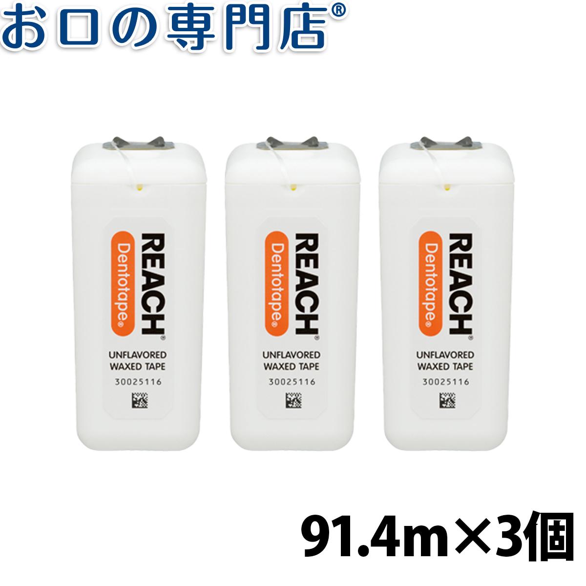 【あす楽 送料無料】 REACH(リーチ)デントテープ ワックスつき 91.4m(100ヤード)3個セット 歯科専売品