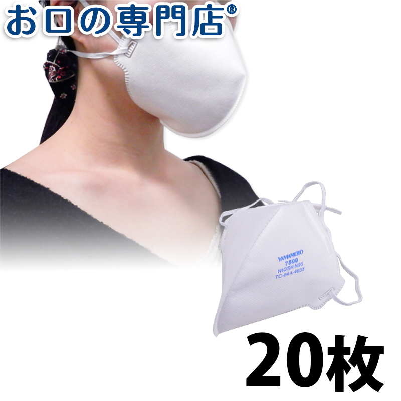 Mask 7500 20 Count Pm2 Optical Qualified Wave Exhaust N95 Yamamoto No 5