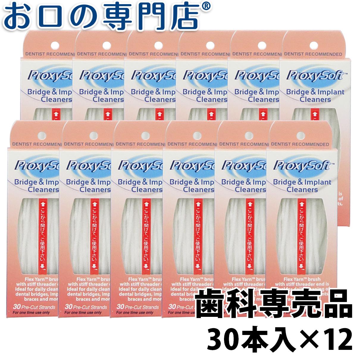 【送料無料】 プロキシソフト ブリッジ&インプラントクリーナー 30本入×12個 歯科専売品