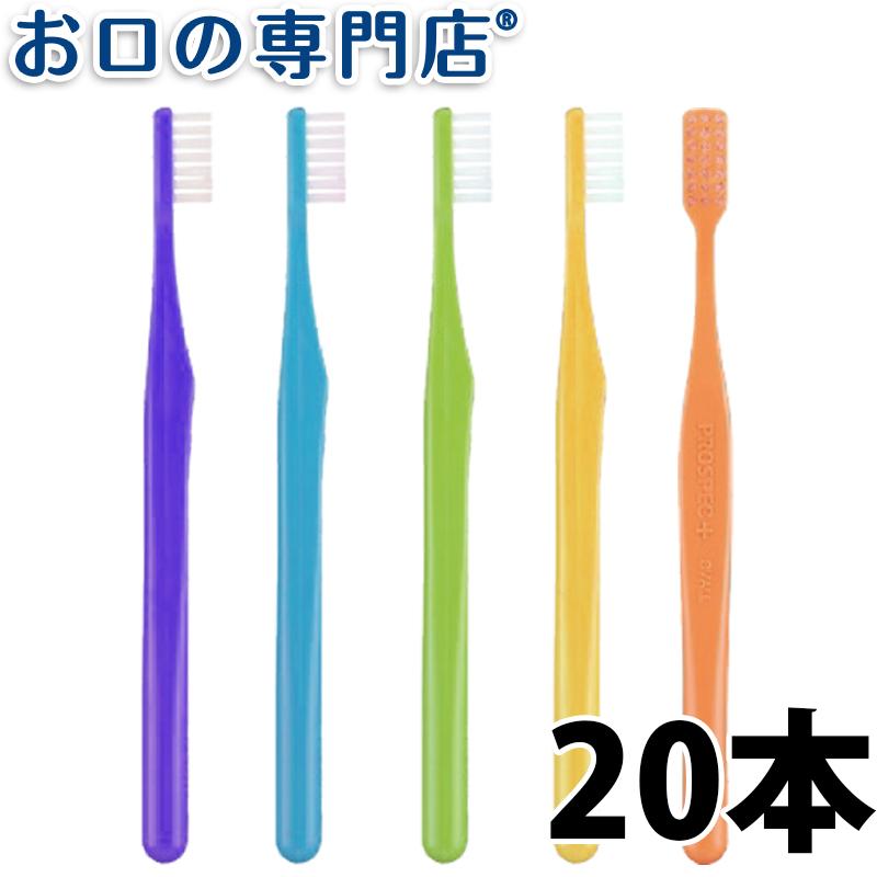 おすすめ 2色以上のアソート ポイント5倍 クーポン 期間限定で特別価格 送料無料 プロスペックプラス歯ブラシ20本入タイニー ハブラシ スモール 歯ブラシ 歯科専売品