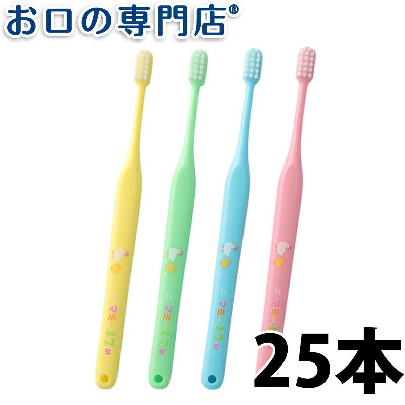 仕上げ磨き用殺菌済歯ブラシ 送料無料 オーラルケア マミー17歯ブラシ 歯ブラシ 通信販売 価格 歯科専売品 ハブラシ 25本入