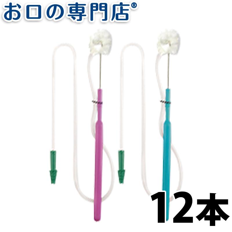 【あす楽 送料無料】 オーラルケア吸引くるリーナブラシ 12本入 歯科専売品
