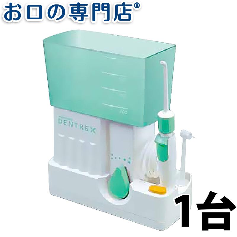 【送料無料】 リコーエレメックス社 デントレックス(DENTREX) 口腔洗浄器/ウォータージェット 歯科専売品