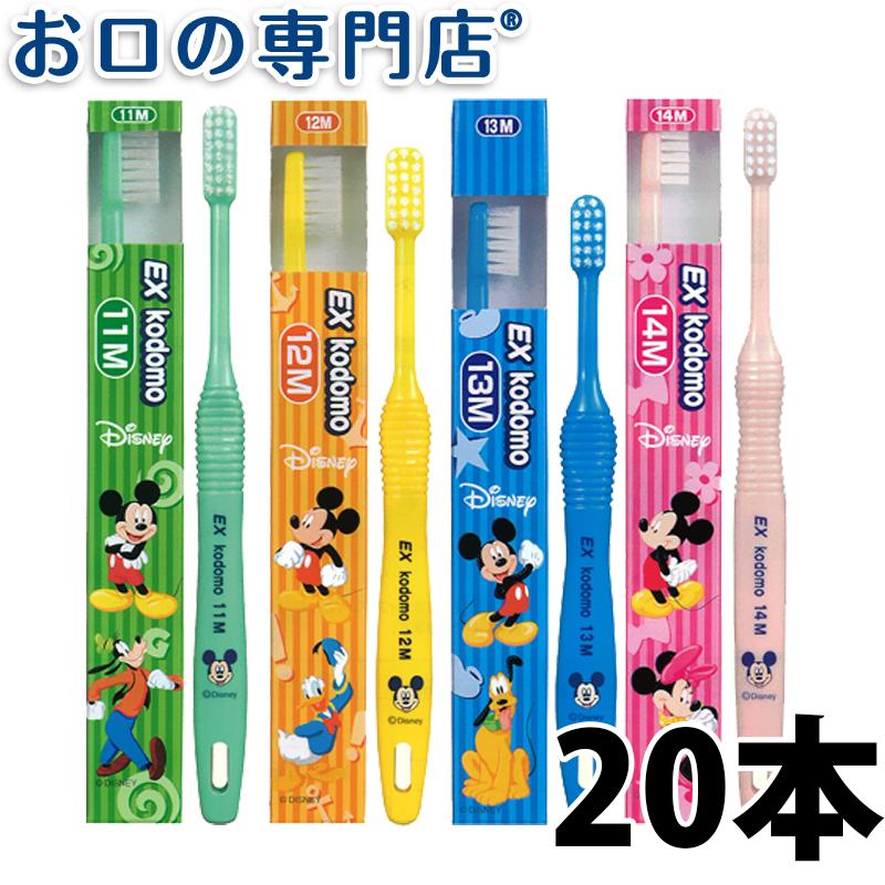 お子様に大人気のディズニー歯ブラシ 2色以上のアソート ポイント5倍 クーポン 購買 送料無料 歯ブラシ ハブラシ 人気の定番 ライオンEXkodomoディズニー歯ブラシ20本入 歯科専売品