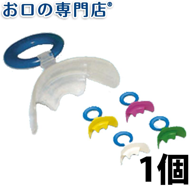 【あす楽 送料無料】 マッピー オーラルスクリーン バイトキャップ付 歯科専売品