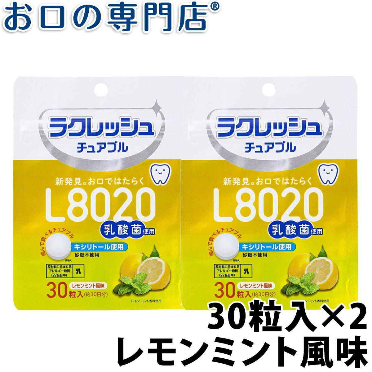 L8020乳酸菌使用 高額売筋 噛んで食べるチュアブル キシリトール使用 砂糖不使用 200円OFFクーポンあり 送料無料 タブレット チュアブル L8020乳酸菌ラクレッシュ 割引 30粒 レモンミント風味 2袋
