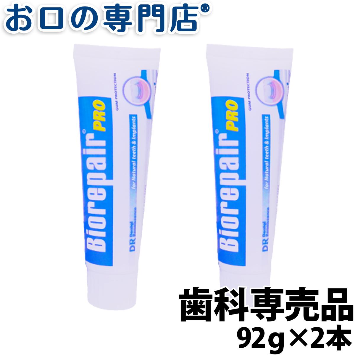 マイクロリペアが歯を修復しつるつるの状態に ホワイトニング歯磨き剤 クーポンあり 再入荷 予約販売 送料無料 市場 歯科専売品 ×2本 92g バイオリペアPRO ホワイトニング