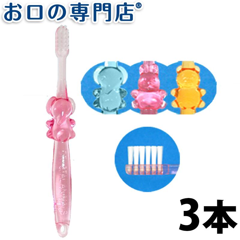水だけでも磨ける歯ブラシ フラット ふつう 先細毛 やわらかめ カラーはアソートになります☆ ポイント5倍 クーポン 3本 送料無料 歯科専売品 0才~用ハブラシ クリスタルアニマルズ AL完売しました。 子ども用歯ブラシ 選択