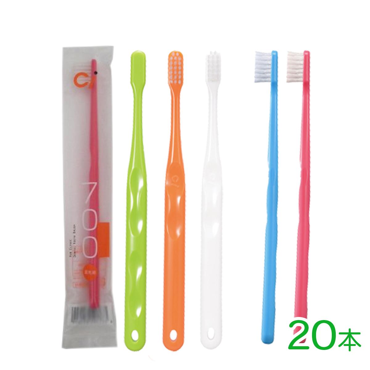 【送料無料】 Ci700 (超先細+ラウンド毛) 歯ブラシ×20本 ハブラシ/歯ブラシ 歯科専売品 【Ci】