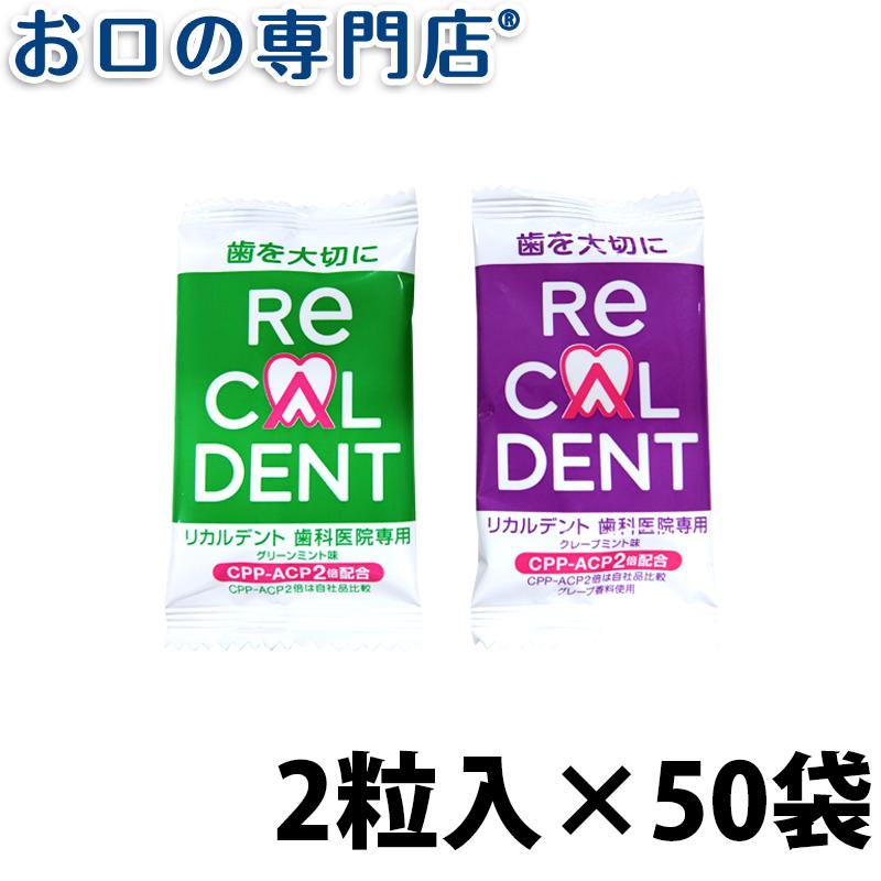 【お試し】リカルデント 2粒入×50袋(100粒) グレープ・グリーンミント(味:アソート)数量限定 歯科専売品