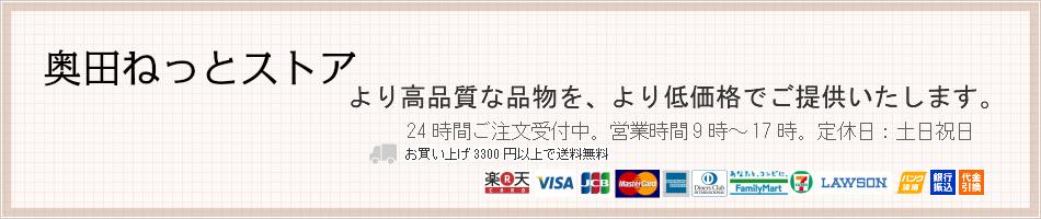 奥田ねっとストア:より高品質の商品を、より低価格で提供します