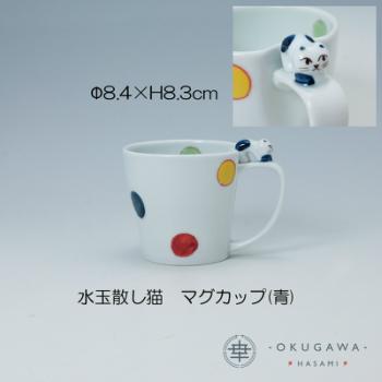 奥川陶器 official 見ているだけでほんのり幸せな気分 水玉散し猫 マグカップ 波佐見焼 猫のうつわ 絶品 青 奉呈 赤 手描き