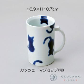 奥川陶器 official 見ているだけでほんのり幸せな気分 カッツェ マグカップ 安売り 波佐見焼 手描き 猫のうつわ 毎日激安特売で 営業中です 黄 青