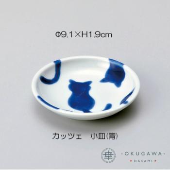 奥川陶器 official 見ているだけでほんのり幸せな気分 新色追加して再販 カッツェ 小皿 おすすめ 青 黄 波佐見焼 猫のうつわ 皿小 手描き