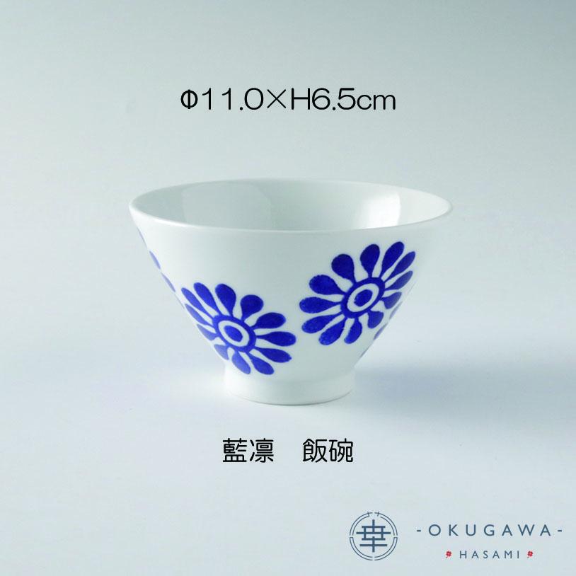 奥川陶器 official 日々の暮らしにいつものAIを デポー AIシリーズ 飯碗 藍凛 藍雪 染付 下絵付 食洗機OK 波佐見焼 出荷 印判 カジュアル