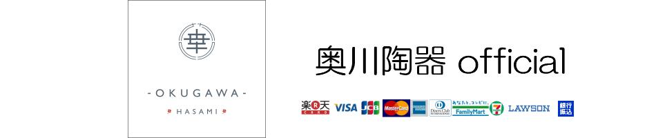 奥川陶器official:波佐見焼、有田焼専門店。子供食器、オリジナル商品を提案致します。