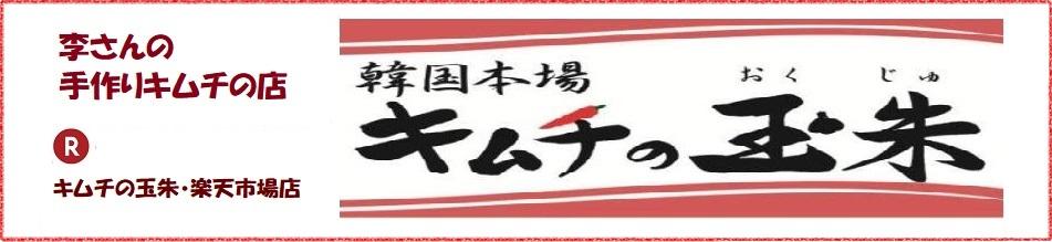 キムチの玉朱:日本の皆さまの味覚にあったキムチ!