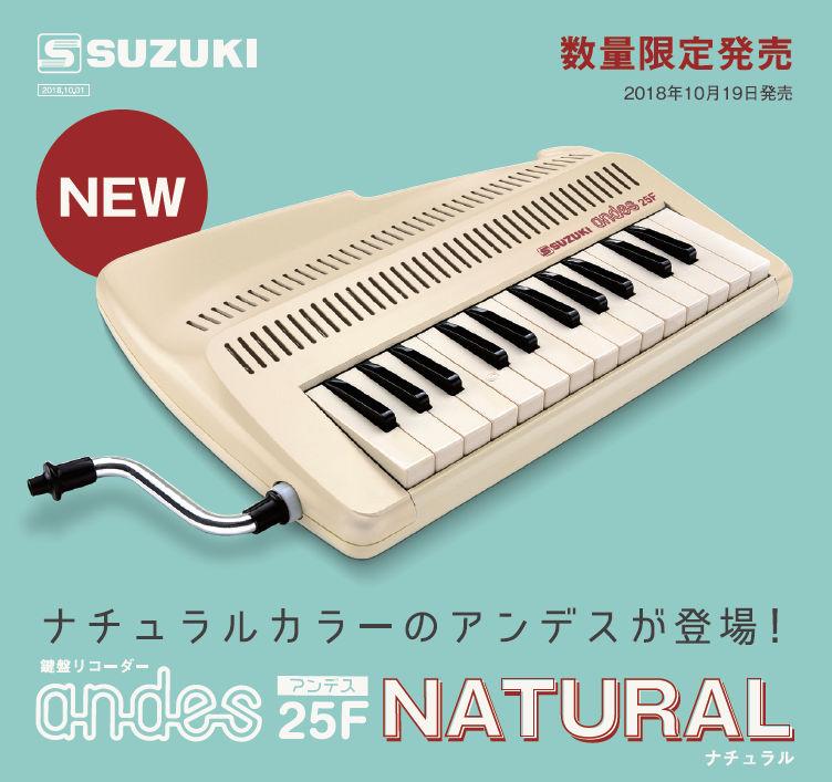 SUZUKI ANDES 25F NATURAL スズキ アンデス ナチュラル 限定カラー