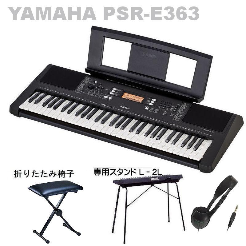 YAMAHA PSR-E363 ヤマハ キーボード 61鍵 専用スタンド L-2L 椅子 セット ヘッドホンサービス