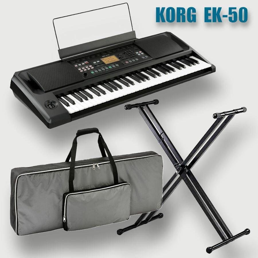 KORG EK-50 SC-EK/PA-GRBK コルグ 電子ピアノ X型スタンド(W支柱) 専用ソフトケースセット