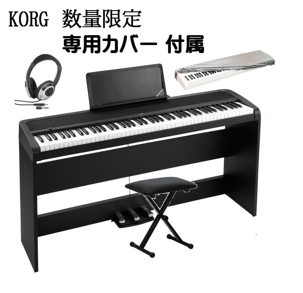 KORG 専用カバー付属 B1SP 数量限定 BK 3本ペダル コルグ 電子ピアノ 専用スタンド 3本ペダル 椅子(純正) ヘッドホン(密閉型) 数量限定 専用カバー付属, ベーグルワン:d70a908a --- officewill.xsrv.jp