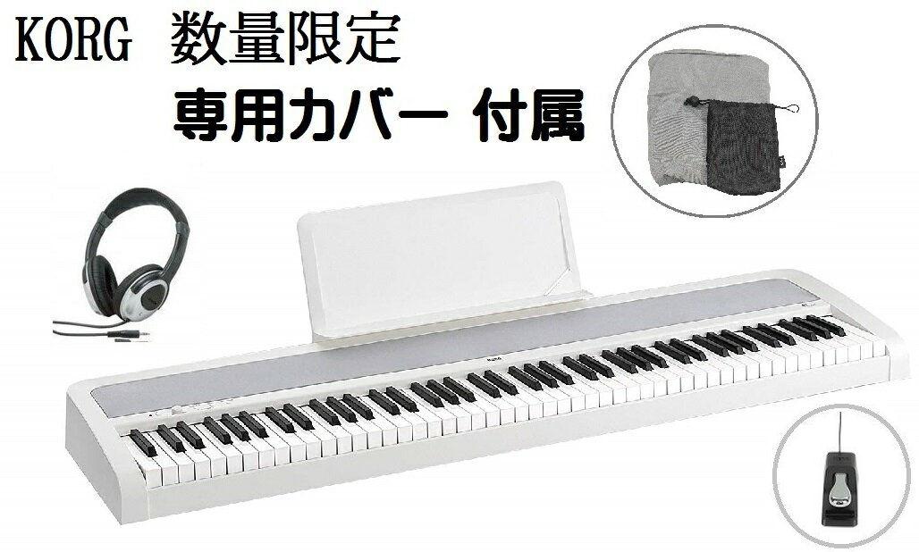 KORG B1 電子ピアノ WH ホワイト コルグ 電子ピアノ ホワイト ペダル ヘッドホン(密閉型) ペダル 数量限定 専用カバー付属, ホビーショップ遠州屋:70c562f0 --- officewill.xsrv.jp